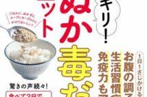 「米ぬかパウダー」は最強のダイエットサプリ!? 好きなものを食べてOKなダイエット法とは?