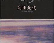 【今週はこれを読め! エンタメ編】女子高生バンド3人組の20年後の物語〜角田光代『銀の夜』