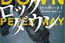 【今週はこれを読め! ミステリー編】ウイルス蔓延下、封鎖都市の殺人事件『ロックダウン』