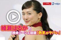 【動画】綾瀬はるかの誘惑シーンが話題「色気がヤバい」