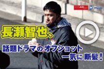 【動画】長瀬智也、話題ドラマのオフショット 一気に断髪!
