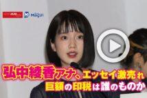 【動画】弘中綾香アナ、エッセイ激売れ 巨額の印税は誰のものか