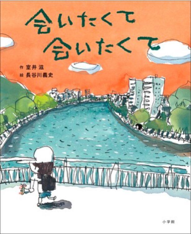 室井滋×長谷川義史の最新絵本『会いたくて会いたくて』