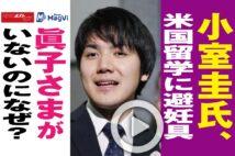 【動画】小室圭氏、米国留学に避妊具 眞子さまがいないのになぜ?
