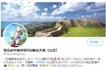 昨年12月にデビューした沖縄県中城村の初代バーチャル観光大使「琉花」は活動中止に(画像/公式Twitterより)