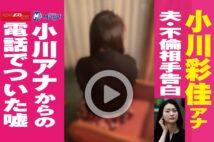【動画】小川彩佳アナ夫・不倫相手告白 小川アナからの電話でついた嘘