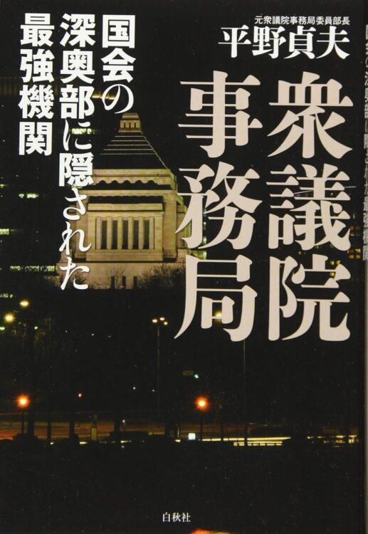 『衆議院事務局 国会の深奥部に隠された最強機関』著・平野貞夫