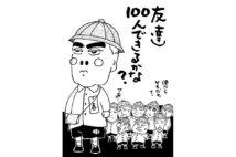 立川談春が開催した意外な「お友達」の面々とは?(イラスト/三遊亭兼好)