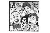 高田文夫氏が爆問田中と東MAXについて語る