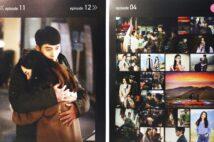 「愛の不時着」展 公式ガイド