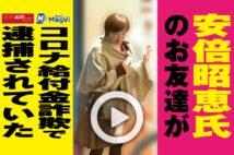 【動画】安倍昭恵氏のお友達がコロナ給付金詐欺で逮捕されていた