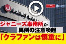 【動画】ジャニーズ事務所が異例の注意喚起 「クラファンは慎重に」