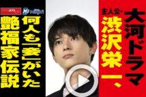 【動画】大河ドラマ主人公・渋沢栄一、何人も「妾」がいた艶福家伝説