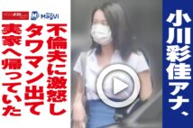 【動画】小川彩佳アナ、不倫夫に激怒しタワマン出て実家へ帰っていた