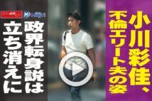 【動画】小川彩佳、不倫エリート夫の姿 政界転身説は立ち消えに