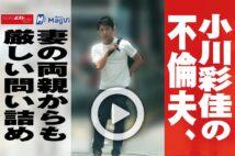 【動画】小川彩佳アナの不倫夫、妻の両親からも厳しい問い詰め