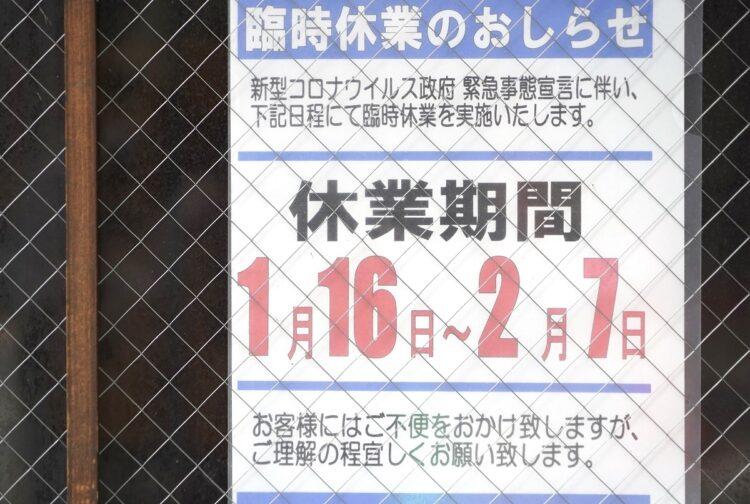 1月、飲食店に掲示された臨時休業のお知らせ(イメージ、時事通信フォト)