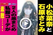 【動画】小松菜奈と石原さとみ 2人の黒まとめ私服コーデが素敵…!