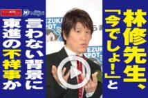 【動画】林修先生、「今でしょ!」と言わない背景に東進の不祥事か