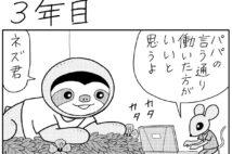 【マンガ】4コマの名手・業田良家氏のデジタル漫画 第3話
