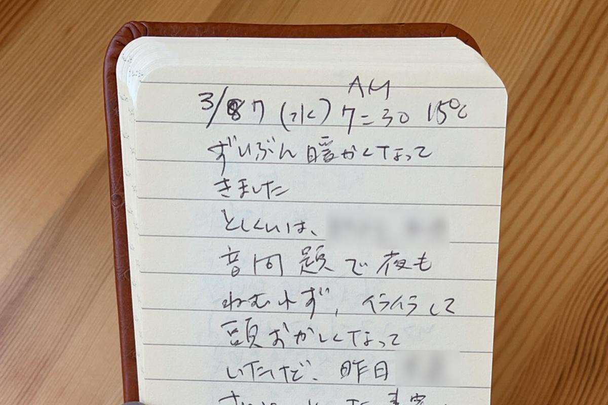 赤木雅子さんが夫の異変を書き残していたメモ
