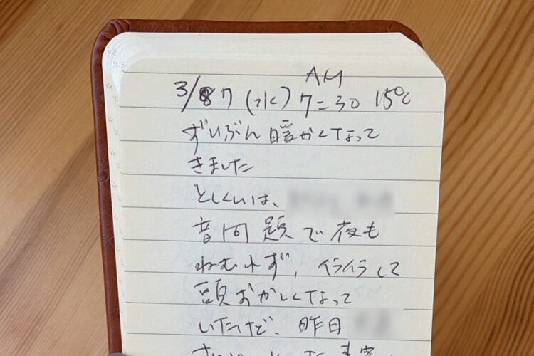 財務省近畿財務局職員赤木俊夫さんが遺したメモ