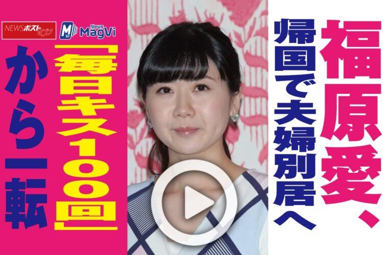 【動画】福原愛、帰国で夫婦別居へ 「毎日キス100回」から一転