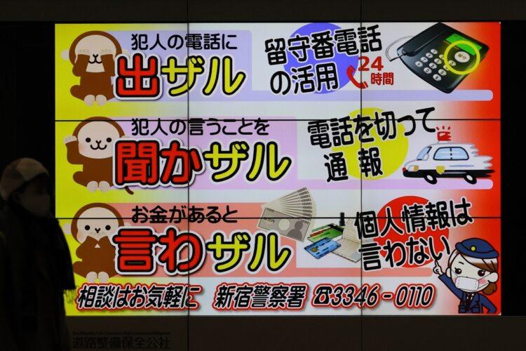 特殊詐欺などの防止を呼びかける警視庁の広告(時事通信フォト)