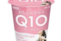 コエンザイムQ10を手軽に摂取できる『わたしのチカラQ10 ヨーグルト』が新発売