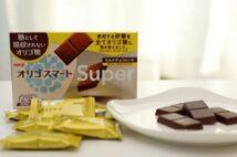 砂糖の半分のカロリー、フラクトオリゴ糖使用『オリゴスマートミルクチョコレート SUPER』が発売