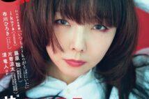『クイック・ジャパン154』はaiko特集 1万字インタビューや井口理との対談も