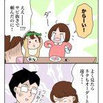 誕生日:今夜は納豆ご飯だけでいいですか?【第108回】