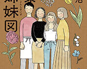 【今週はこれを読め! エンタメ編】年ごとに移ろいゆく家族の日常〜藤谷治『睦家四姉妹図』
