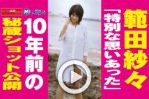 【動画】範田紗々「特別な思いあった」10年前の秘蔵ショット公開