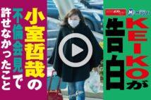 【動画】KEIKOが告白 小室哲哉の不倫会見で許せなかったこと