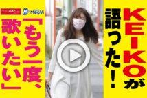【動画】KEIKOが語った!「もう一度、歌いたい」