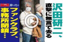 【動画】沢田研二、直撃に無言で去る ファンクラブ、事務所閉鎖…