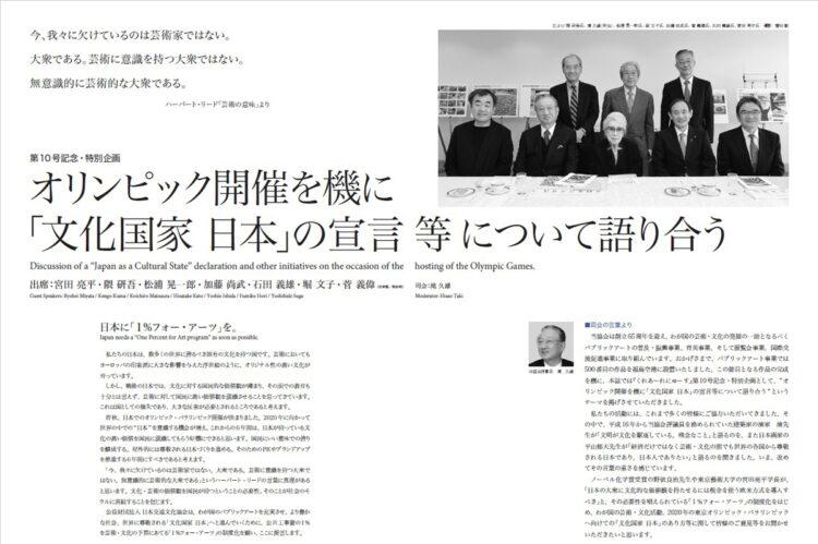 滝氏(下段左から2番目)が司会の座談会に、宮田氏(右端)、菅氏(下段右から2番目)が出席(「くれあーれにゅーす」2014年8月20日発行)