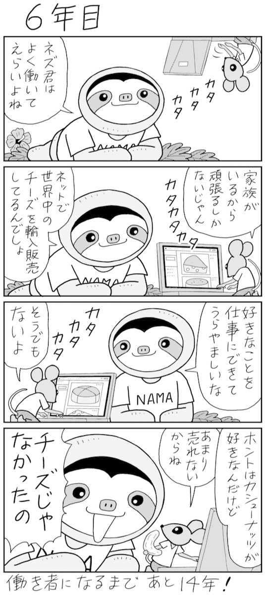 (c)業田良家/NEWSポスト セブン