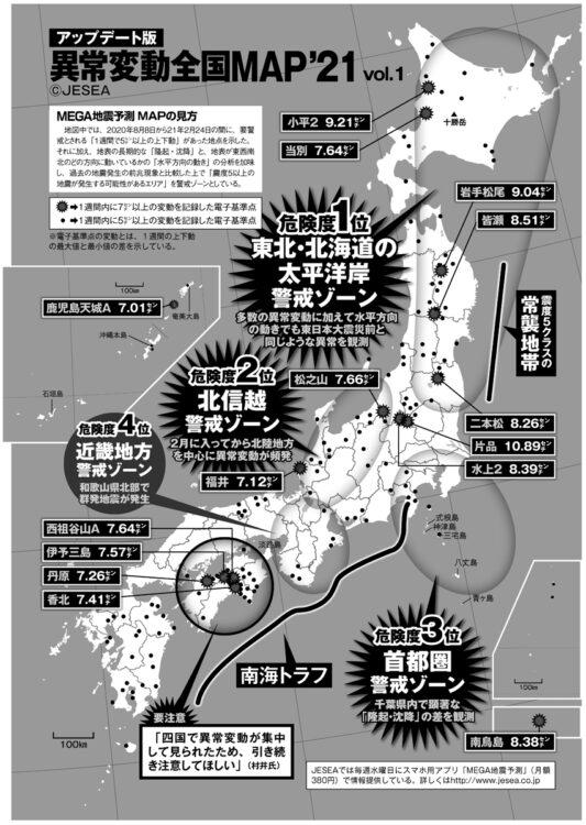 異常変動全国MAP'21 VOL1