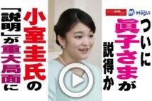 【動画】ついに眞子さまが説得か 小室圭氏の「説明」が重大局面に