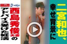 【動画】二宮和也、幸せ背景に西島秀俊夫妻のアドバイス受けた妊活