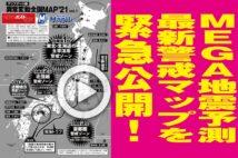 【動画】MEGA地震予測 最新警戒マップを緊急公開!
