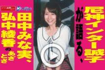 【動画】尼神インター誠子が語る、田中みな実、弘中綾香のあざとさ