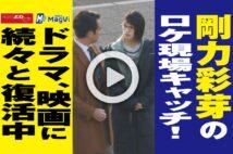 【動画】剛力彩芽のロケ現場キャッチ!ドラマ、映画に続々と復活中