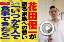 【動画】花田優一が語る家族への想い「いつか5人で食事できたら」
