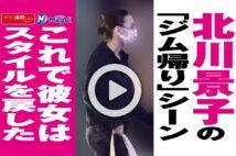 【動画】北川景子の「ジム帰り」シーン これで彼女はスタイルを戻した
