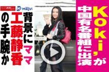 【動画】Koki,が中国有名番組に出演 背景にママ工藤静香の手腕か