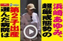 【動画】浜崎あゆみ、超厳戒態勢の第2子出産 選んだ病院は