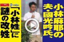 【動画】小林麻耶の夫・國光吟氏、「小林姓」に謎の改姓